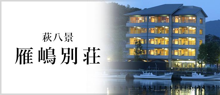 雁嶋別荘(がんじまべっそう)