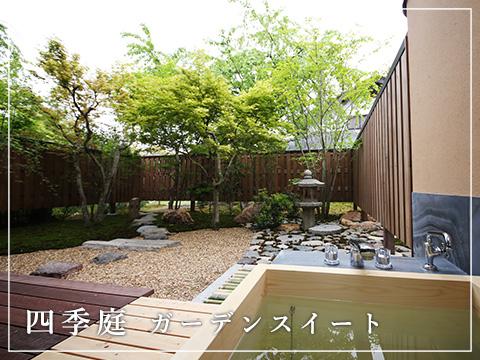 四季庭 ガーデンスイート