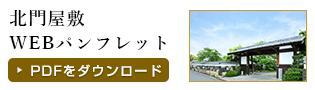 山口県萩市 北門屋敷WEBパンフレット