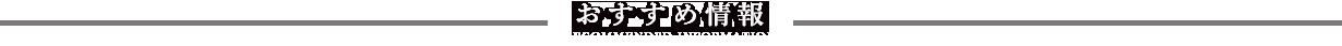 北門屋敷のオススメ情報
