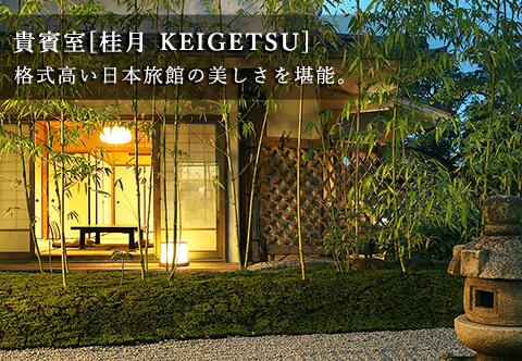 お部屋 | 貴賓室[桂月 KEIGETSU] | 山口県萩市 旅館 北門屋敷
