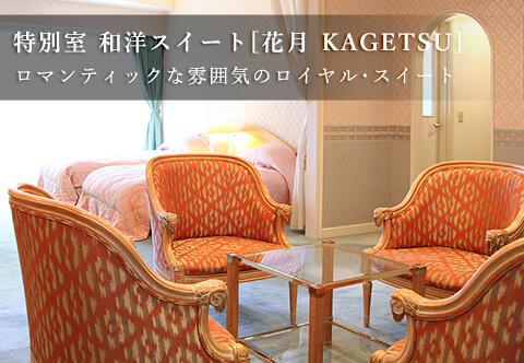 お部屋 | 特別室 和洋スイート[花月 KAGETSU] | 山口県萩市 旅館 北門屋敷