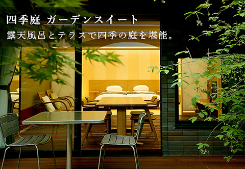 お部屋 | 四季庭 ガーデンスイート | 山口県萩市 旅館 北門屋敷