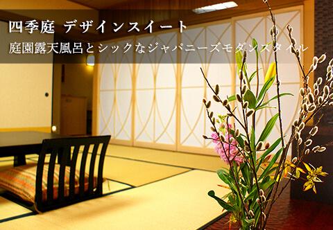 お部屋 | 四季庭 デザインスイート | 山口県萩市 旅館 北門屋敷