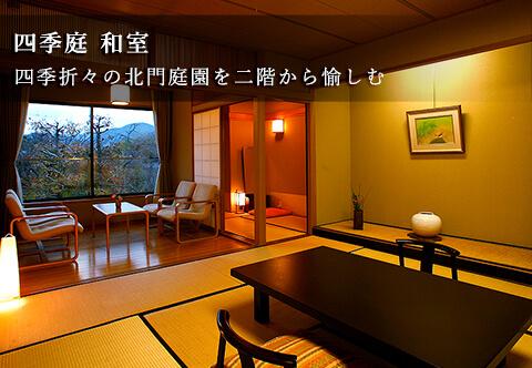 お部屋 | 四季庭 和室 | 山口県萩市 旅館 北門屋敷