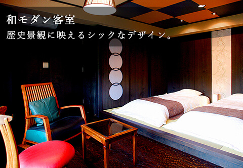 お部屋 | 和モダン客室 | 山口県萩市 旅館 北門屋敷
