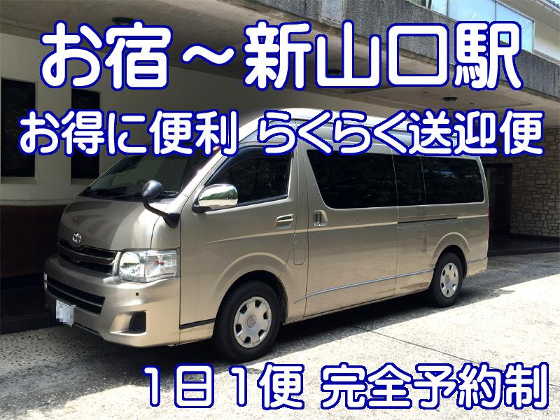 『新山口駅らくらく送迎便』※要事前予約の画像