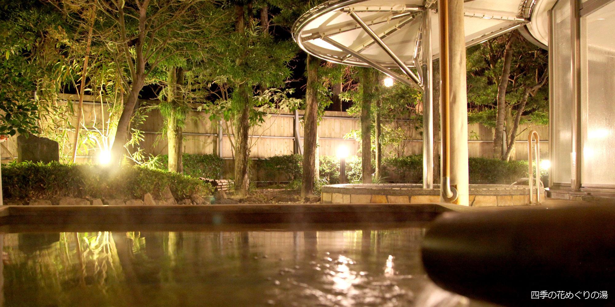 四季の花めぐりの湯 - 山口県 萩市|世界遺産[萩城下町]唯一の旅館 萩城三の丸 北門屋敷
