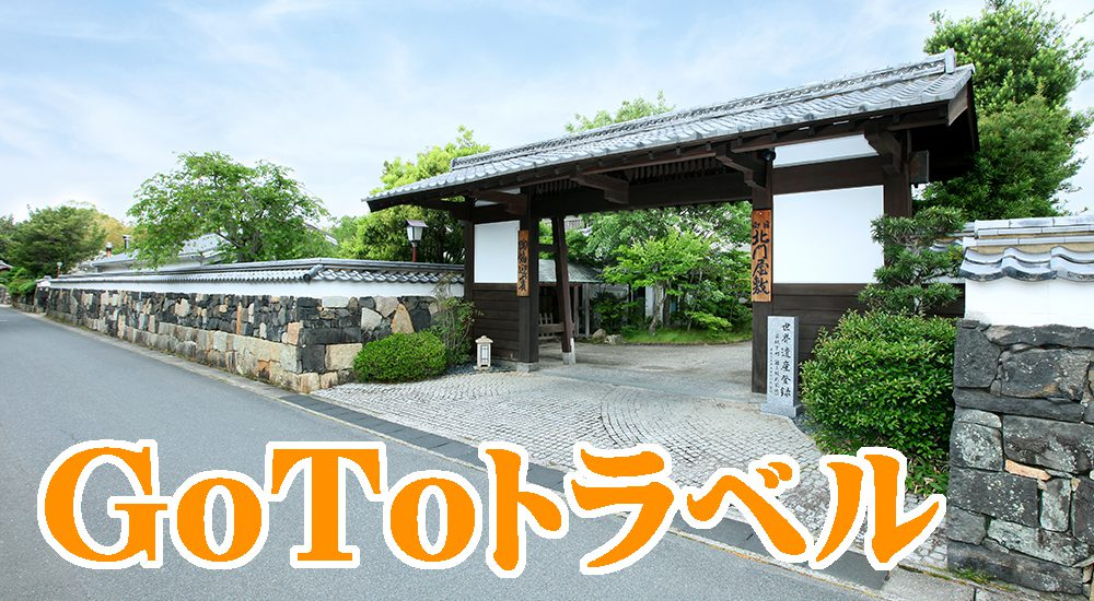 Gotoトラベル02