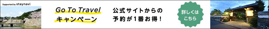 北門屋敷GoToトラベルバナー